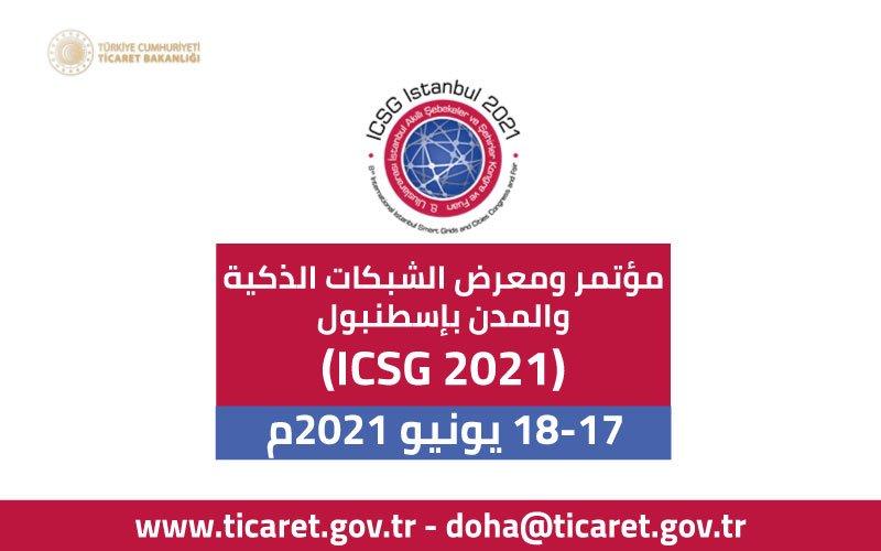 مؤتمر ومعرض الشبكات الذكية والمدن بإسطنبول (ICSG 2021)
