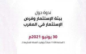 """ندوة حول """" بيئة الإستثمار وفرص الإستثمار في المغرب """" @ Via Zoom App"""