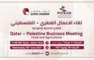 لقاء الاعمال القطري – الفلسطيني