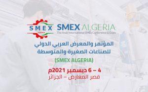 المؤتمر والمعرض العربي الدولي للصناعات الصغيرة والمتوسطة (SMEX ALGERIA) @ قصر المعارض
