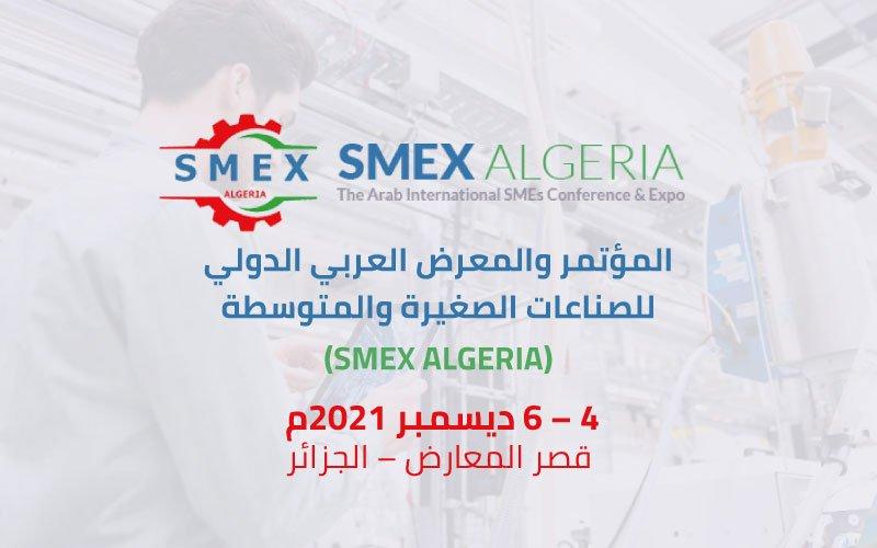 المؤتمر والمعرض العربي الدولي للصناعات الصغيرة والمتوسطة (SMEX ALGERIA)