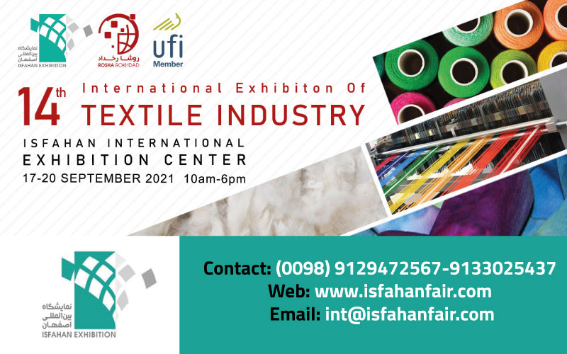 14th International Exhibition of Textile Industry (SITEX 2021)
