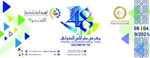 الدورة ( 48) لمعرض طرابلس الدولي @ Omar Mukhtar Street
