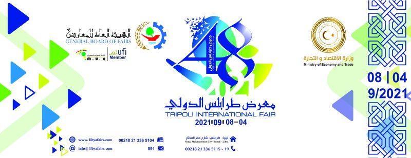 الدورة ( 48) لمعرض طرابلس الدولي