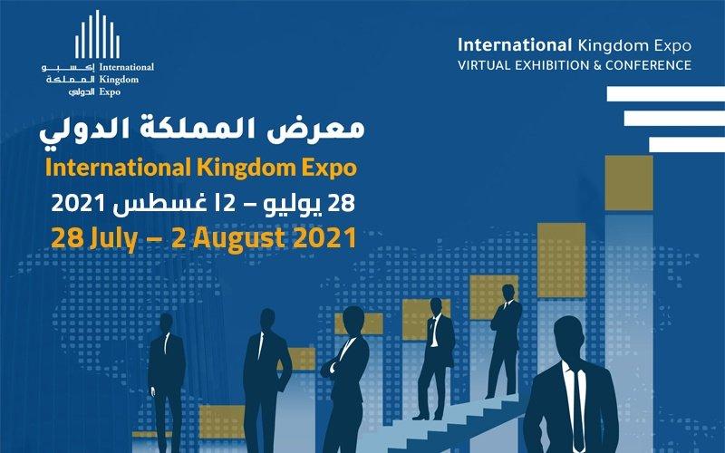 معرض ومؤتمر المملكة الدولي الافتراضي