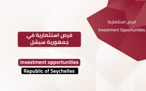 Investment opportunities in the Republic of Seychelles