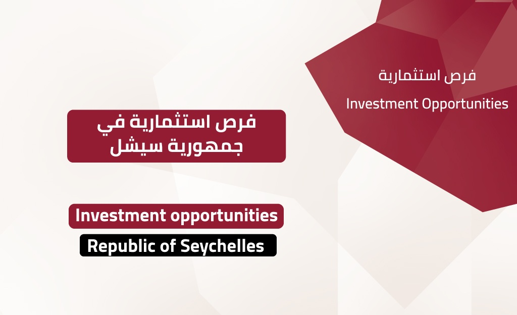 فرص استثمارية في جمهورية سيشل