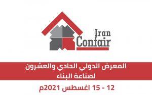 المعرض الدولي الحادي والعشرون لصناعة البناء @ 2nd Floor, Next to Hall 27, Tehran International Permanent Fairground,