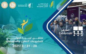 """الدورة الأولى لملتقى ليبيا الدولي تحت شعار """" المشروعات الصغرى والمتوسطة ودورها في دعم الاقتصاد الدولي"""" @ Tripol"""