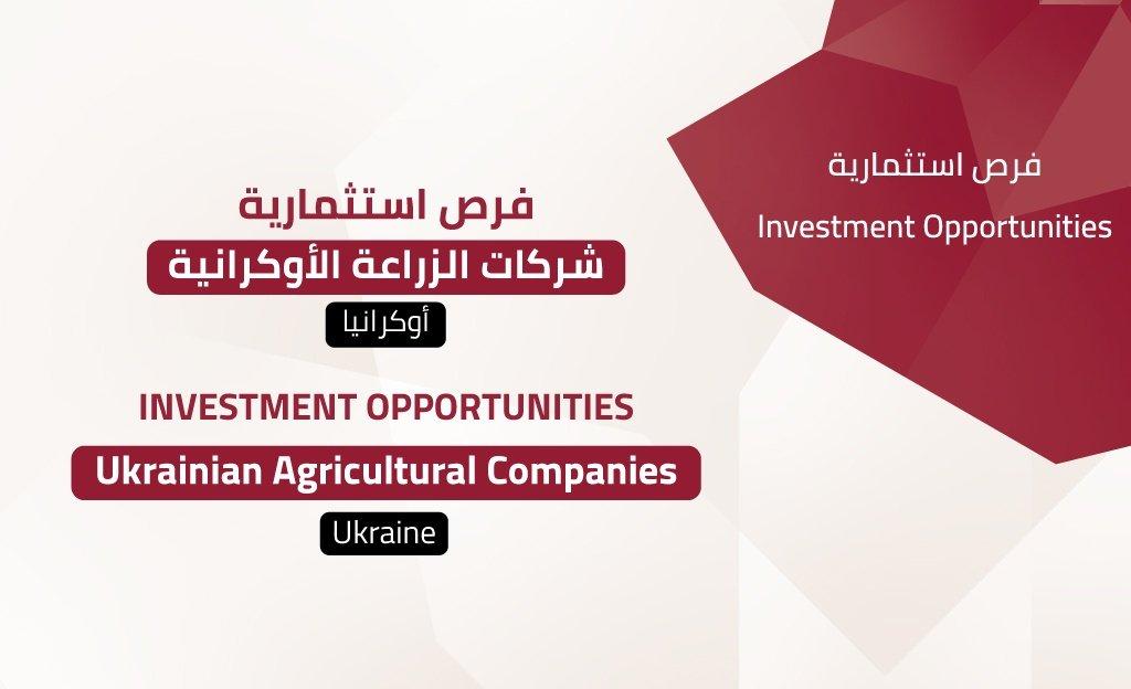 Ukrainian Agricultural Companies