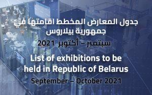 جدول المعارض المخطط اقامتها في جمهورية بيلاروس @ Minsk
