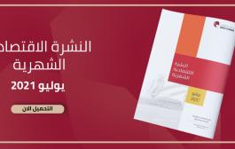النشرة الاقتصادية الشهرية – يوليو 2021