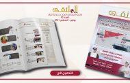 مجلة اقتصادية تصدر عن غرفة قطر – العدد 92 يوليو - اغسطس2021