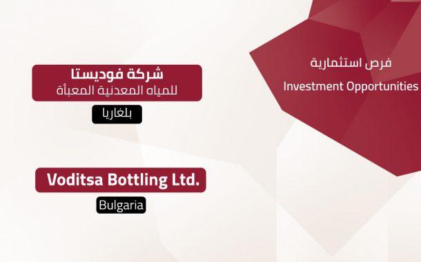 Voditsa Bottling Ltd - Bulgaria