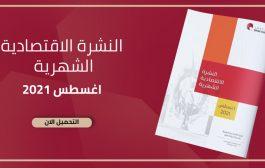 النشرة الاقتصادية الشهرية – اغسطس 2021