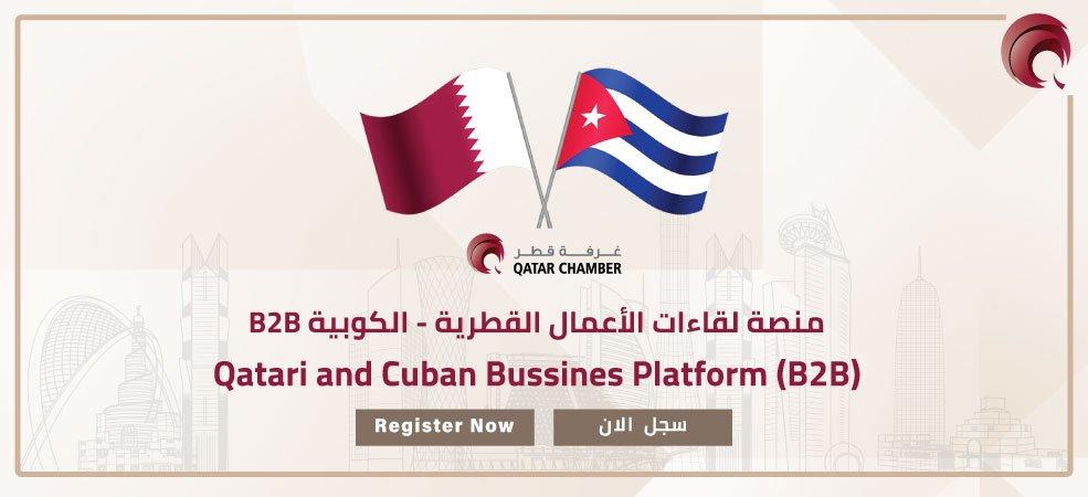 Qatari and Cuban Bussines Platform (B2B)   Registration