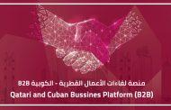 Qatari and Cuban Bussines Platform (B2B) | View