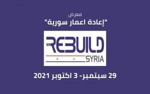 معرض - إعادة اعمار سورية @ Syrian Expo Center - Damascus Fair Grounds