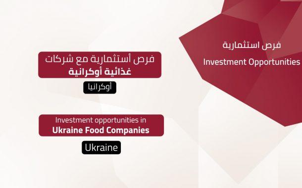 Ukraine Food Companies