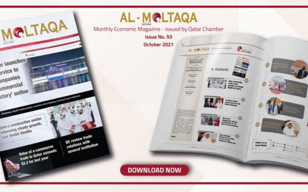 Al-Moltqa   Issue No. 93   Economic Magazine   October 2021