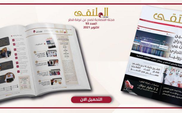 مجلة اقتصادية تصدر عن غرفة قطر – العدد 93 اكتوبر2021
